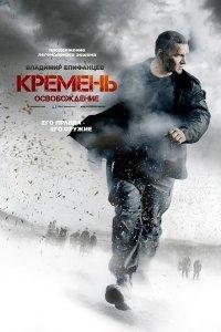 Кремінь 2: Звільнення (2013)
