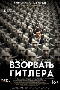 Підірвати Гітлера (2016)