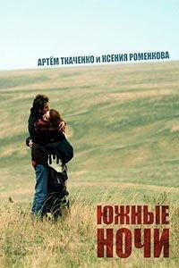 Південні ночі (2012)