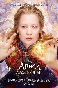 Аліса в Задзеркаллі (2016)