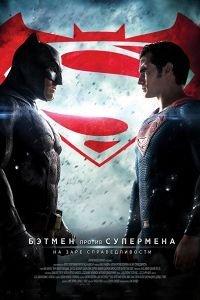 Бетмен проти Супермена: На зорі справедливості (2016)