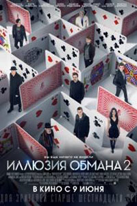 Ілюзія обману 2 (2016)