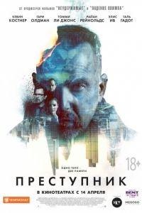 Злочинець (2016)