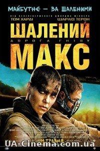 Шалений Макс 4: Дорога гніву (2015)