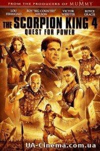 Цар скорпіонів 4: Втрачений трон (2015)