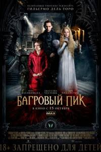 Багряний пік (2015)