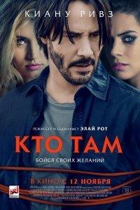 Хто там (2015)