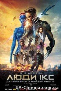 Люди Ікс: Дні минулого майбутнього (2014)