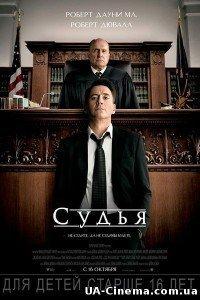 Суддя (2014)