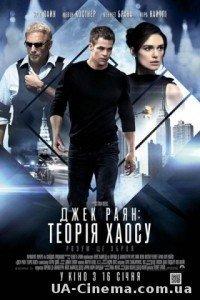 Джек Райан: Теорія хаосу (2014)