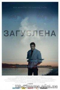 Загублена (2014)