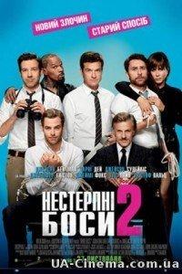 Нестерпні боси 2 (2014)