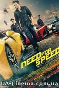 Need for Speed: Жага швидкості (2014)