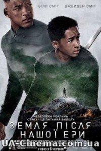 Земля після нашої ери (2013)