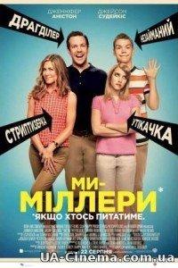Ми - Міллери (2013)