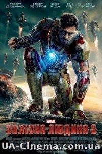 Залізна людина 3 (2013)