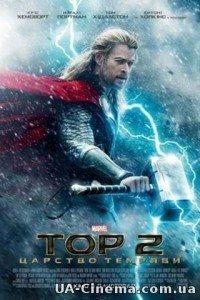 Тор 2: Царство темряви (2013)