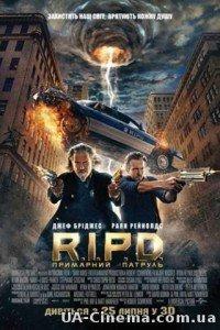 R.I.P.D. Примарний патруль (2013)