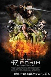 47 ронін (2013)