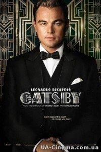 Великий Гетсбі (2013)