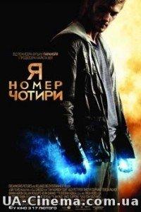 Я - Четвертий (2011)