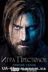 Игра престолов 1 сезон смотреть онлайн українською