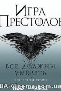 Гра престолів (4 сезон) (2014)