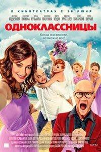 Однокласниці (2016)