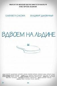 Удвох на крижині (2015)