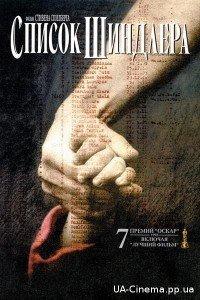 Список Шиндлера (1993)