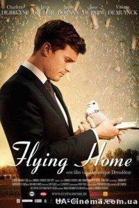 Політ додому (2014)