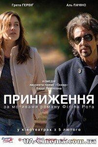 Приниження (2014)