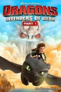 Дракони і вершники Олуха (2013)