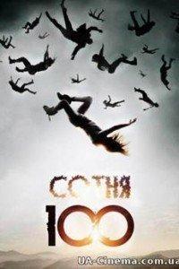 Сотня (1 сезон) (2014)