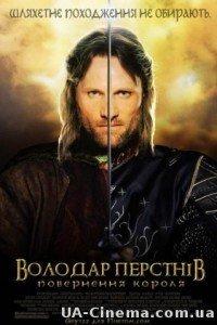 Володар Перснів 3: Повернення Короля (2003)