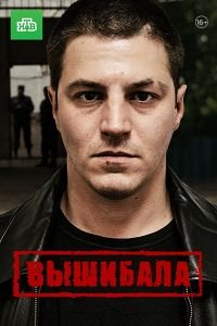 Вибивала (1 сезон) (2016)