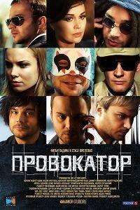 Провокатор (1 сезон) (2016)