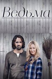 Відьма (1 сезон) (2016)