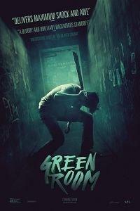 Зелена кімната (2015)