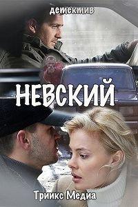 Невський (1 сезон) (2016)