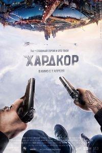 Хардкор (2016)