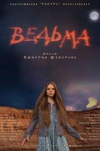 Відьма (2015)