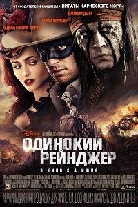 Самотній рейнджер (2014)