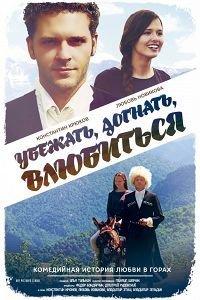 Втекти, наздогнати, закохатися / Найкраща дівчина Кавказу (2015)
