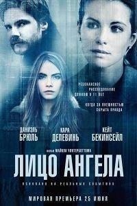 Обличчя ангела (2014)