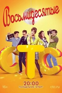 Вісімдесяті (6 сезон) (2016)