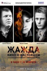 Спрага (2013)