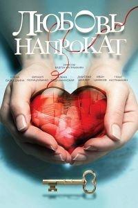 Любов напрокат (2014)