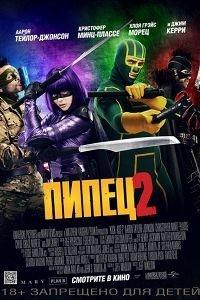 Пипець 2 (2013)