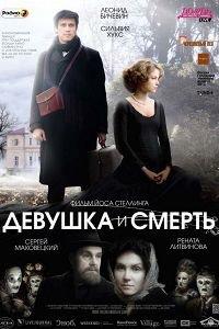 Дівчина і смерть (2013)